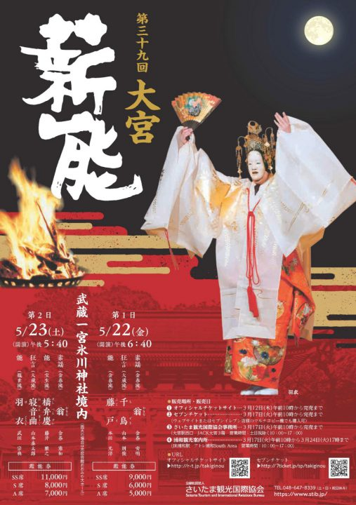 *CANCELLED* Omiya Takigi Noh (noh theater by firelight)