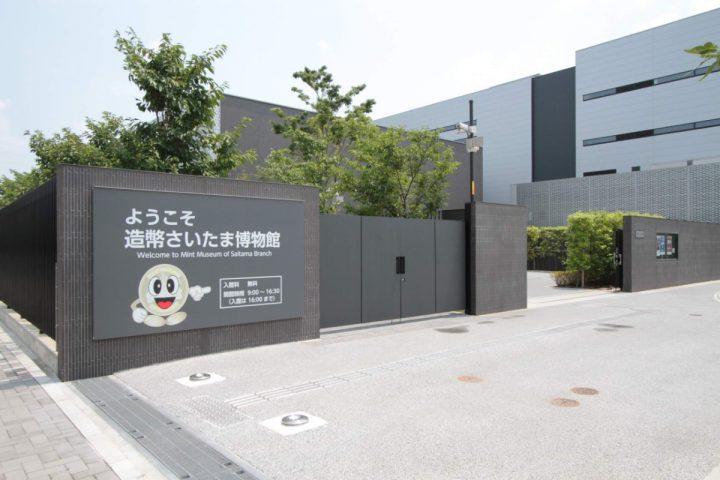 Mint Museum of Saitama Branch