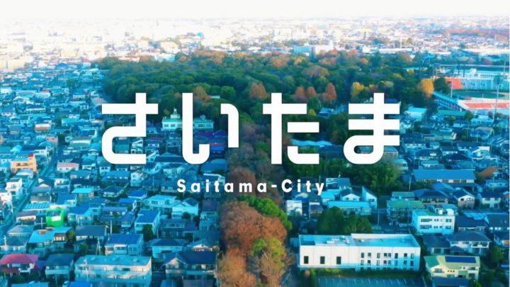 [Video] Saitama City's new tourism video released