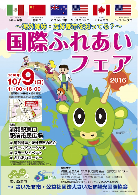 2016kokusai_fureai_fair
