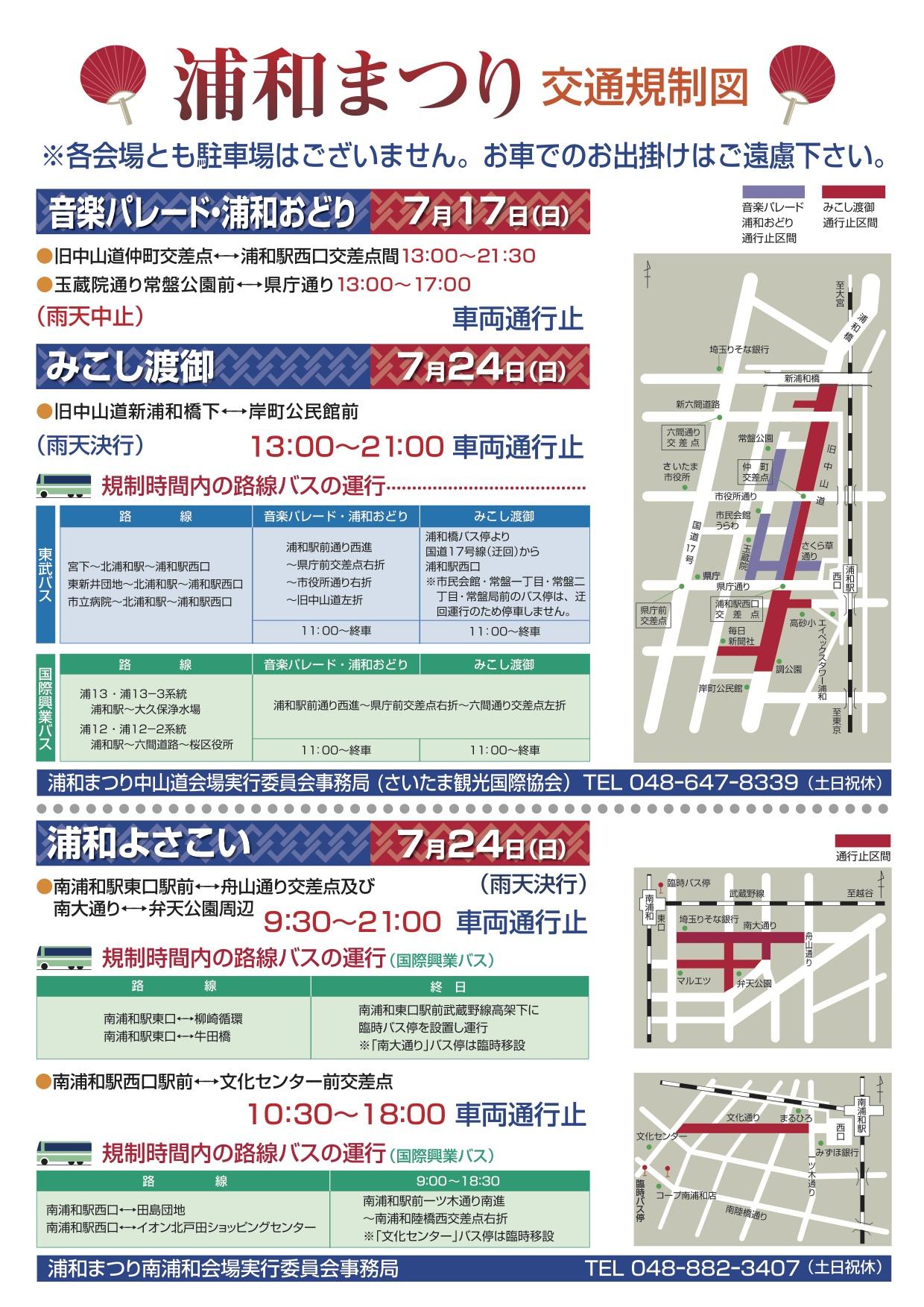 浦和まつり 交通規制図