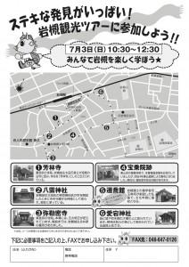 asagao_tour