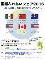 国際ふれあいフェア2016 プログラム