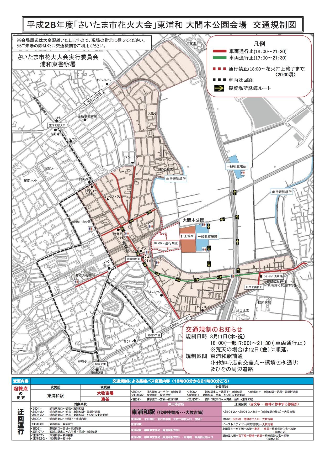 さいたま市花火大会 東浦和 大間木公園会場 交通規制図