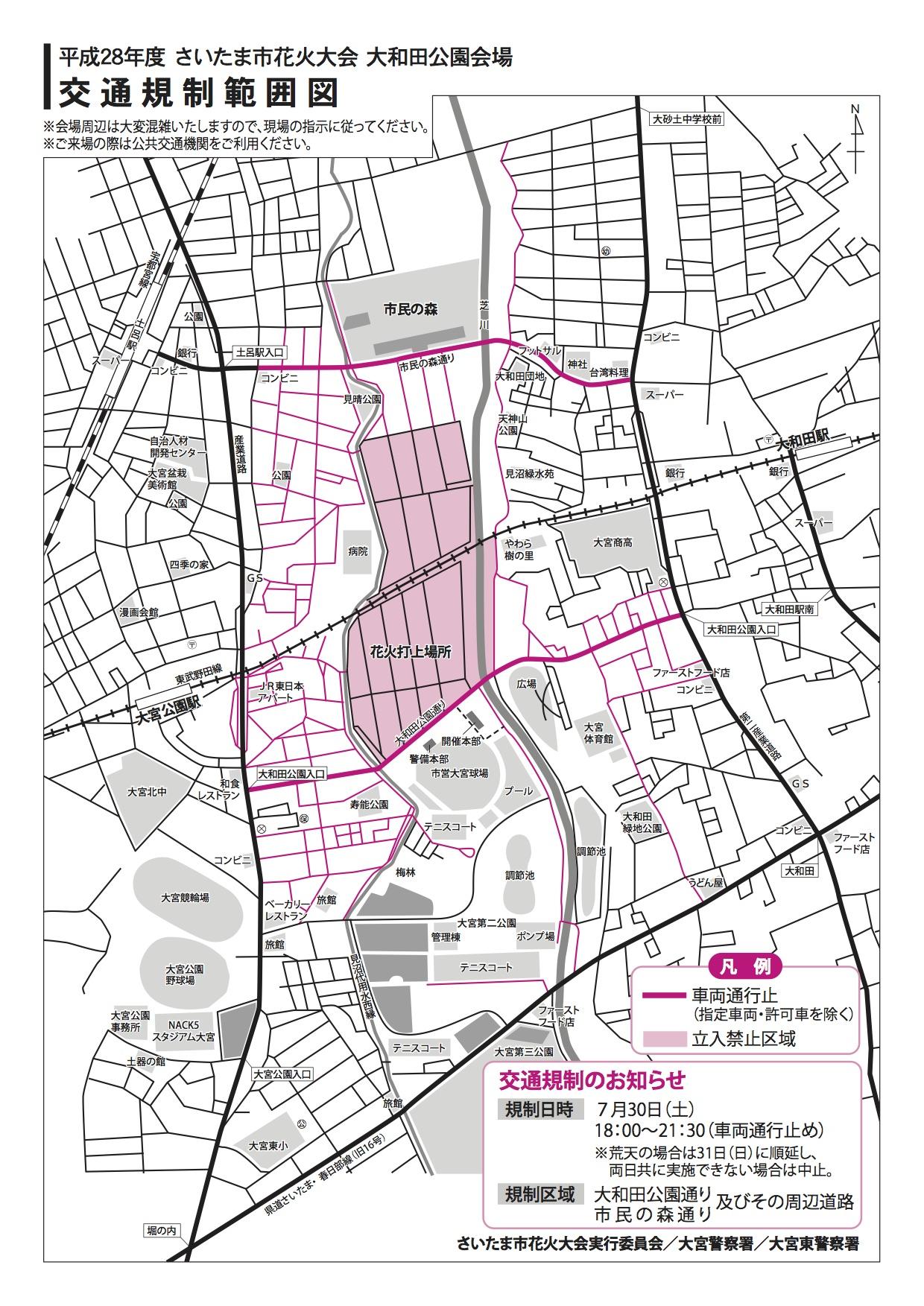 さいたま市花火大会 大和田公園会場 交通規制図