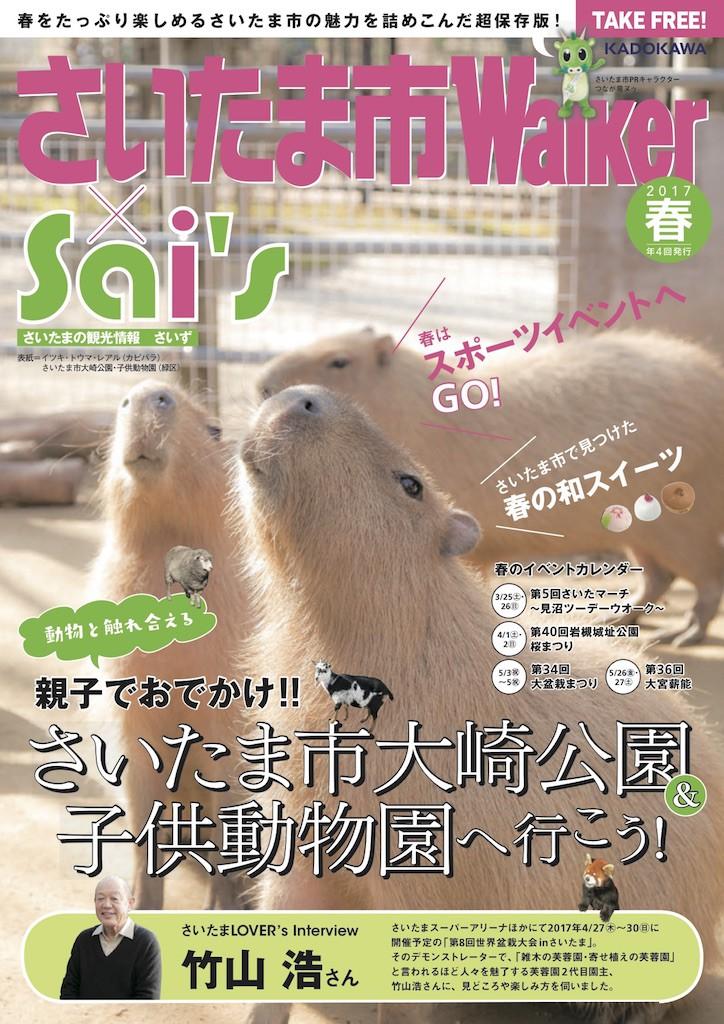 saitamawalker2017spr