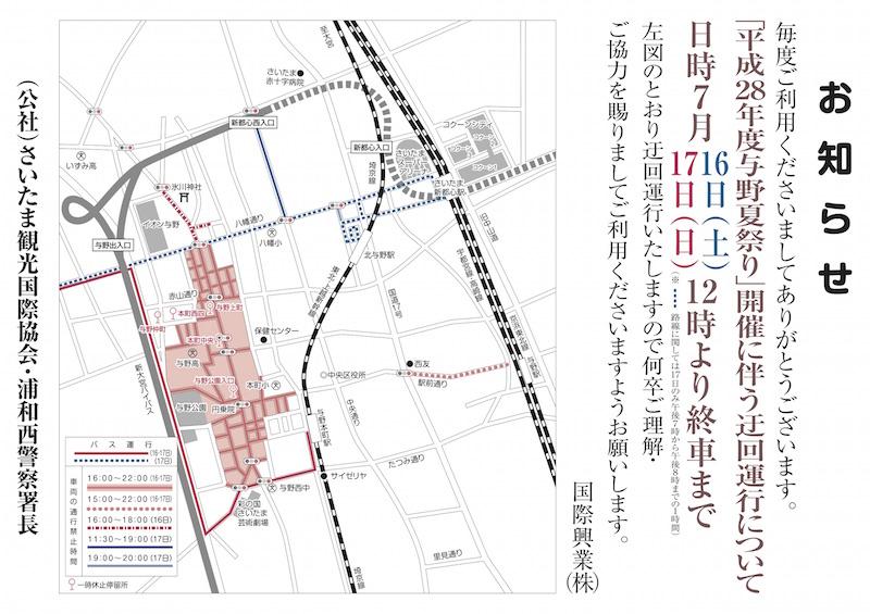 与野夏祭り 国際興業バス迂回図