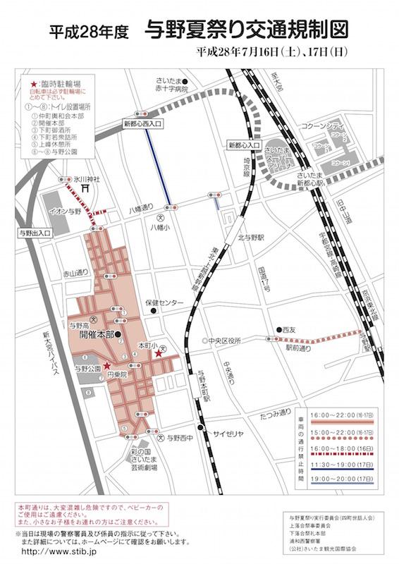 与野夏祭り交通規制図