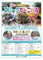 oomiyanatsu_pamph