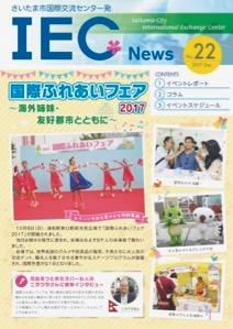 《IEC-News》
