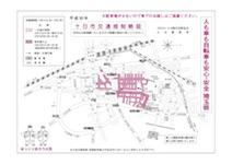 十日市 交通規制図
