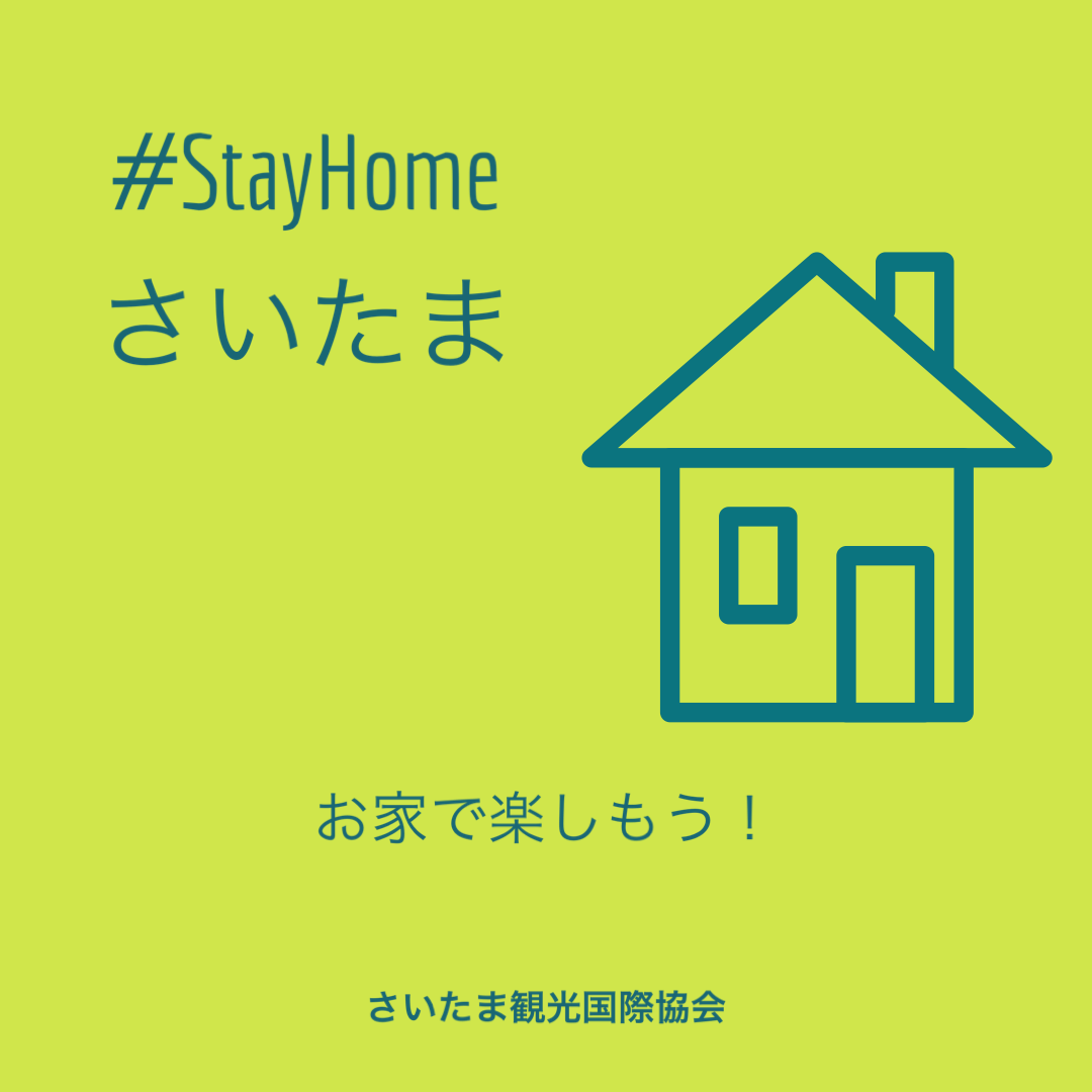 #StayHomeさいたま_Home
