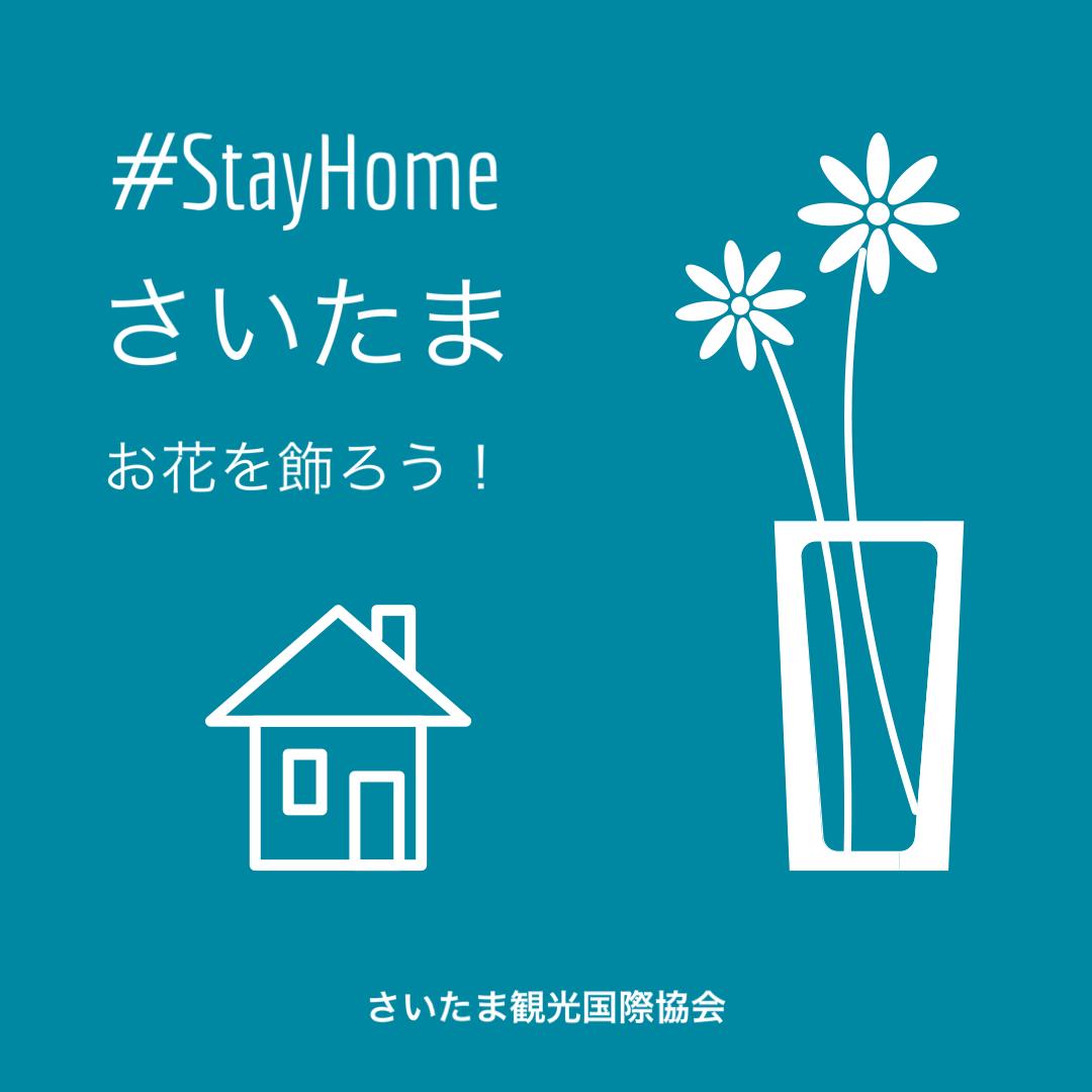 #StayHomeさいたま フラワーズ