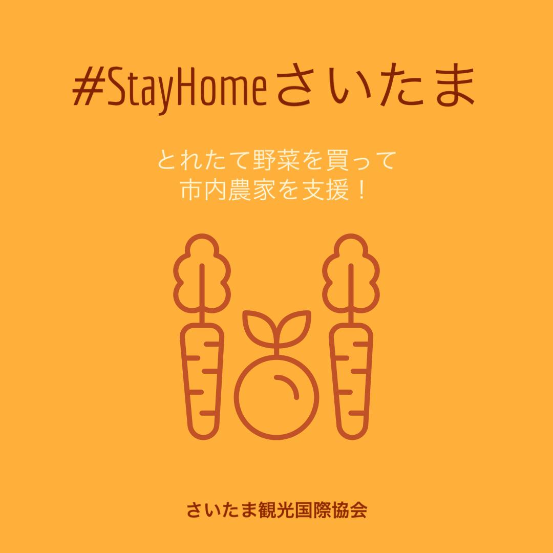 #StayHomeさいたま 地元野菜を買おう!