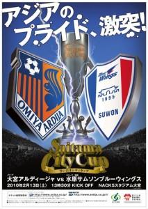 saitamacitycup2010_1