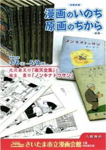 manga_inochi01