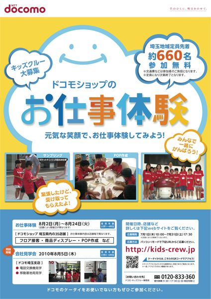 Kids_Saitama01