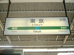 240px-JR_Tokyo_Keihintouhoku_and_Yamanote_Line