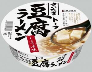低(グレー)全国麺めぐりさいたま豆腐ラーメン