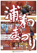 23urawamatsuri_pamphlet