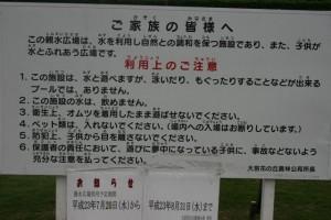 shinsuipark3