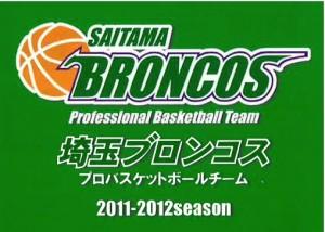 broncos20111012