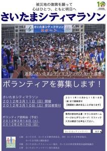 saitama-city-marathon-volunteer01