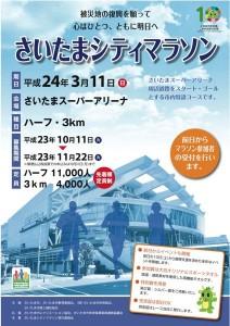 saitama-city-marathon01