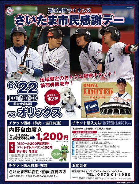 lions_saitamacity_day2012622
