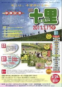 第28回武蔵野十里チラシ画像