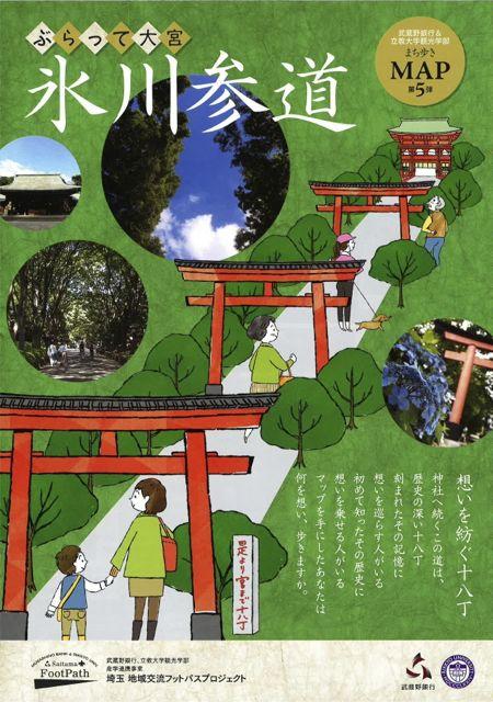 武蔵一宮氷川神社に、まち歩きマップ「ぶらって大宮 氷川参道」が贈呈されました。