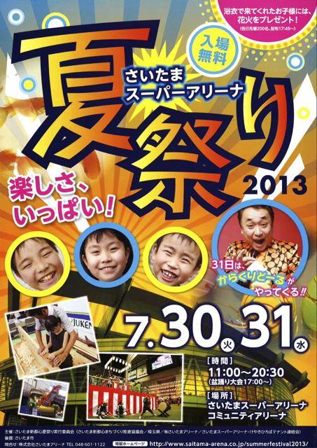 さいたまスーパーアリーナ夏祭り2013