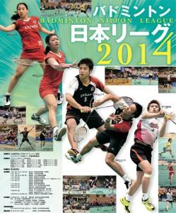 バトミントン日本リーグ2014ポスター