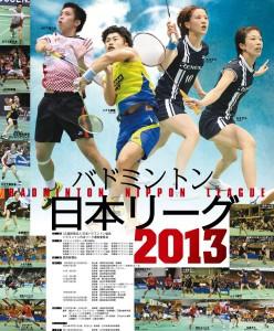 badminton2013