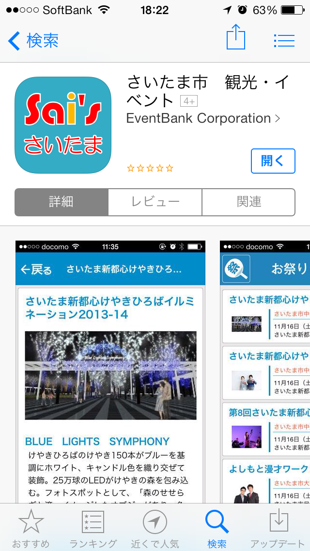 さいたま市観光アプリで さいたま市をもっと楽しんじゃいましょう!