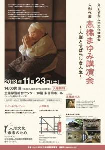 takahashimayumi_kouenkai