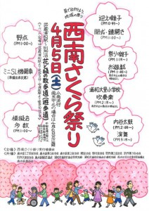 2014seinansakuramatsuri_poster