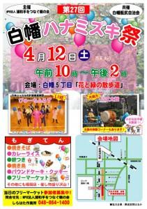 2014shirahatahanamizukimatsuri_poster