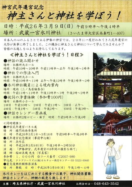 氷川カレーや新しいお菓子の販売も!?『神主さんと神社を学ぼう!』は3月9日(日)開催です。