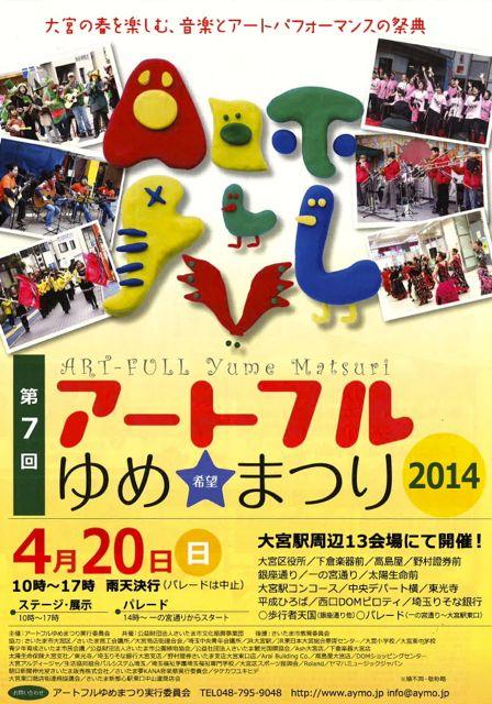 「第7回アートフルゆめまつり2014」今年も大宮駅周辺の13会場で開催されます!