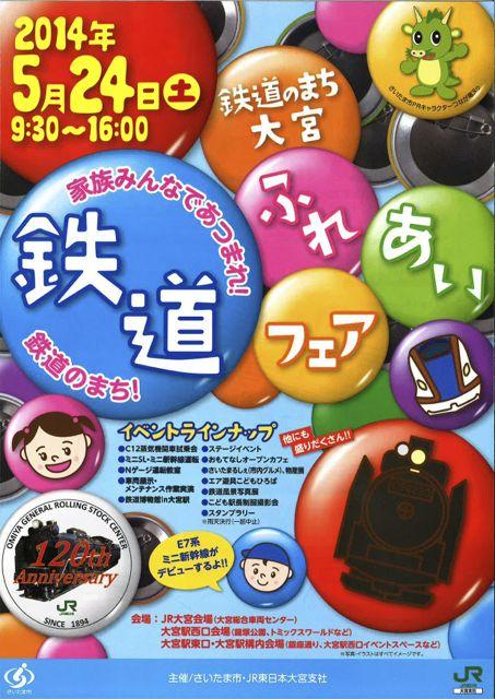 パワーアップした「鉄道ふれあいフェア」が5月24日(土)に開催されます!