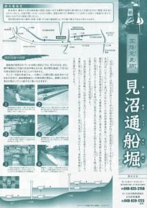 minumatsusenbori_chirashi_ura