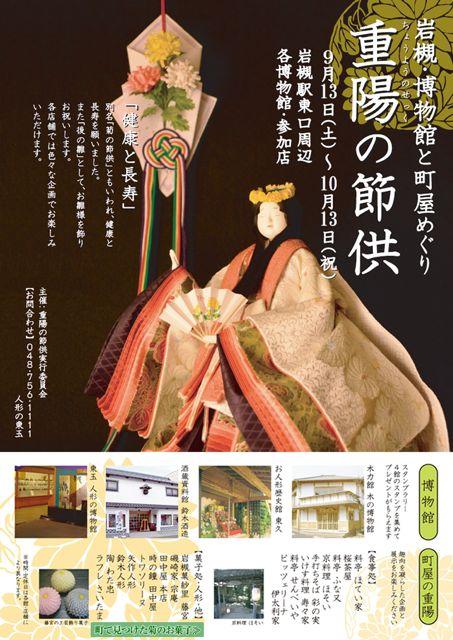五節供の1つである「重陽の節供(ちょうようのせっく)」をテーマとした「岩槻・博物館と町屋めぐり『重陽の節供』」が開催されます!