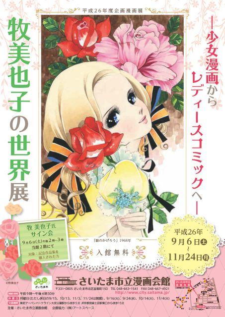 平成26年度企画漫画展「牧美也子の世界展〜少女漫画からレディースコミックへ〜」
