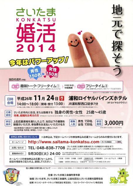 saitamakonkatsu2014