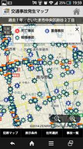 7自宅周辺交通事故一年