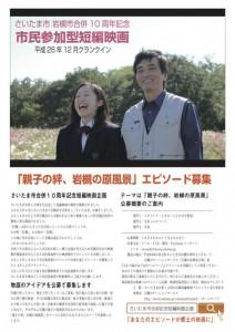iwatsukieigasai_preevent
