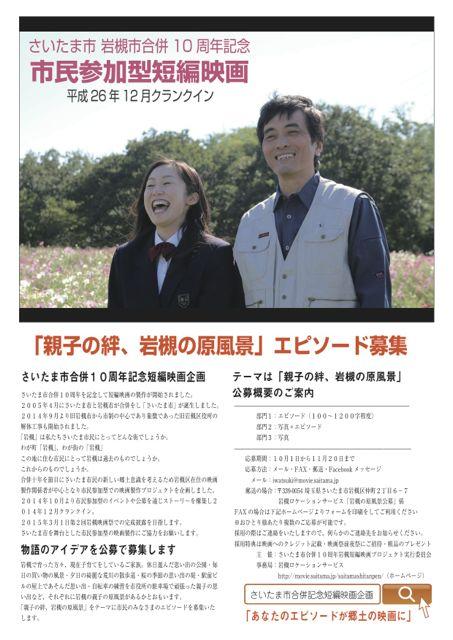 「第2回岩槻映画祭プレイベント」が開催されます。あなたのエピソードが公演されるかもしれません!!