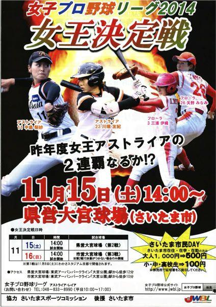 日本女子プロ野球リーグ(JWBL)2014女王決定戦が開催されます!