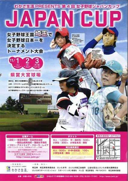 第4回女子野球ジャパンカップチラシ